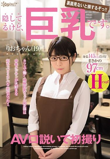 [KAWD-989] –  I'm Hiding It, But It's Big Tits.Just 97cm Tall At 145cm Tall! !Rio-chan (19) AV Slammed For The First Time TakingIshihara RioBig Tits Titty Fuck Cowgirl Documentary