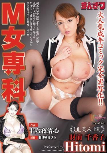 [MIMK-007] –  Senka Woman Hitomi MHitomiOL Big Tits Training Glasses Drama Digital Mosaic Original Collaboration