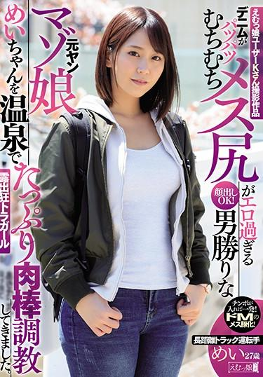 [MISM-144] –  Emu Musume User K's Photographed Work Denim Has Been Having A Lot Of Meat Rod Training In Hot Springs For A Man Who Is Too Erotic About A Man Who Is Too Erotic. Long-distance Truck Driver Mei 27 Years OldNakao MeikoSM Outdoors Amateur Butt Hot Spring