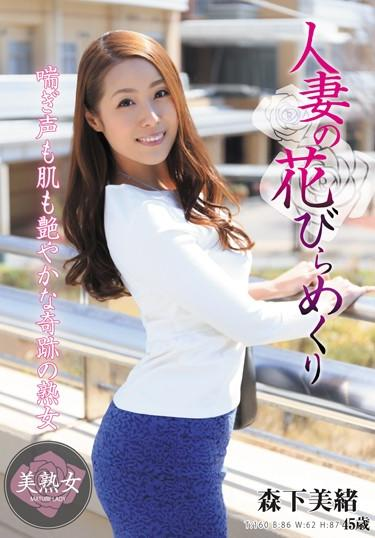 [MYBA-012] –  Married Petal Turning Mio MorishitaMorishita MioSolowork Married Woman Mature Woman