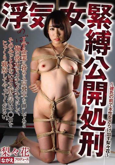 [NAGA-001] –  Cheating Woman Bondage Public Execution Pear FlowerRirikaRestraint Solowork Restraints Cuckold