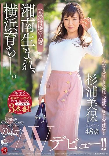 [OBA-386] –  Born Shonan, Raised In Yokohama. Married Sugiura Miho 48-year-old AV Debut Of The Original Reception Desk Miss! !Sugiura MihoSolowork Big Tits Married Woman Debut Production Documentary Mature Woman Digital Mosaic