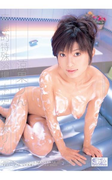 [ONED-378] –  Ryo Phosphorus Results This Nomination Delusional Special Bath BarelySuzuka RinHandjob Titty Fuck Cowgirl Facials Prostitutes Risky Mosaic