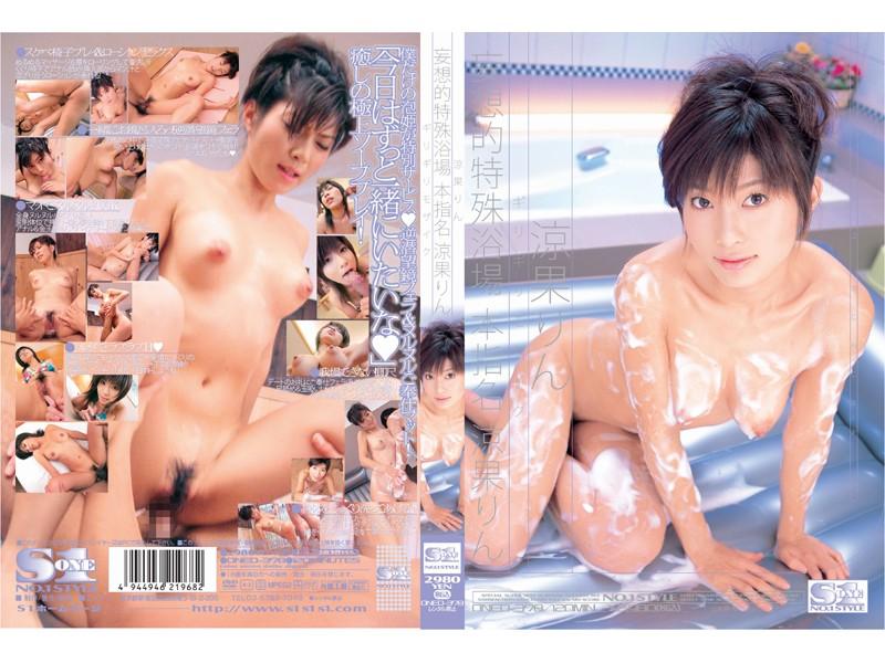 Ryo Phosphorus Results This Nomination Delusional Special Bath Barely