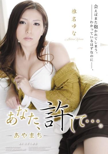 [RBD-271] –  You, Forgive Me …. – Yuna Shiina – MistakesShiina YunaCunnilingus Married Woman Cowgirl Affair