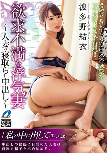 [XVSR-431] –  Frustrated Cheating Wife ~ Married Couple Caught In A Crowd ~ Yui HatanoHatano YuiCreampie Solowork Married Woman Slut Drama Cuckold
