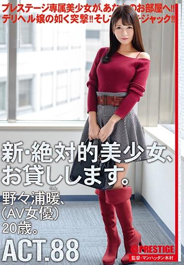 [CHN-169] –  A New And Absolute Beautiful Girl, I Will Lend You. 88 Non-Urawa (AV Actress) Is 20 Years Old.Nonoura AtataSolowork Squirting Breasts Shaved