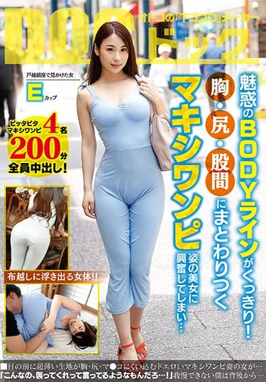 [DOCP-074] –  The Enchanting BODY Line Is Clear!I Got Excited By A Beautiful Woman In Maxi Dress That Clinging To The Chest, Buttocks And Crotch …Hashimoto Reika Ichihashi Erina Mochida Shiori Hoshikawa RirikaCreampie Big Tits Married Woman Rape Erotic Wear
