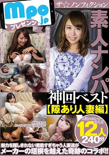 [MBM-078] –  Mpo.jp Presents The ☆ Non-Fiction Amateur Nampa God Times Best [Married Woman With Gaps] 12 People 240 MinutesCreampie Amateur Married Woman Beautiful Girl Nampa 4HR+