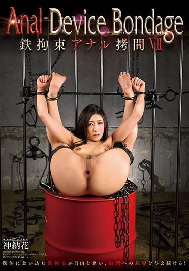 [GVG-527] –  Anal Device Bondage VII Iron Restraint Anal Torture Kaname FlowerKanou HanaRestraint Solowork Enema Nasty  Hardcore Training