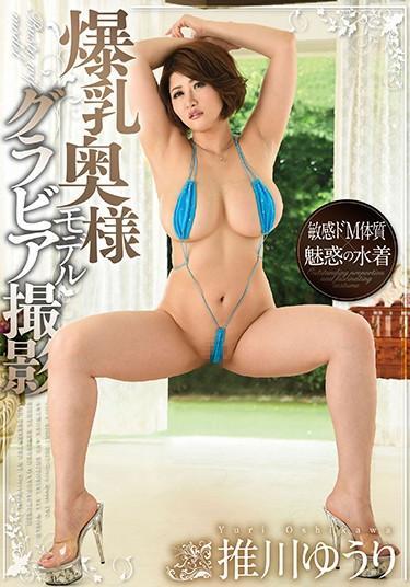 [GVG-564] –  Big Tits Wife Model Gravure Photography Hirakawa YuuriOshikawa YuuriSolowork Big Tits Married Woman Abuse Swimsuit