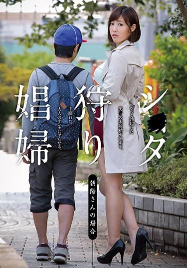 [GVG-586] –  Shiatake Hunting Prostitute Mizuno ChaoyangMizuno AsahiSolowork Big Tits Slut Virgin Man Shotacon