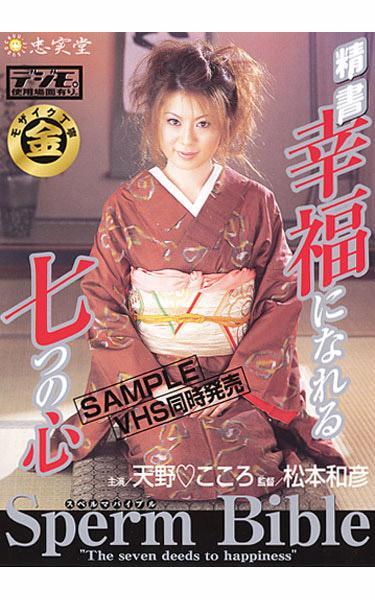 [MMKD-001] –  Amano Heart Of Hearts Become Happily Written Seven SpermAmano KokoroEnema Cum Kimono  Mourning Digital Mosaic