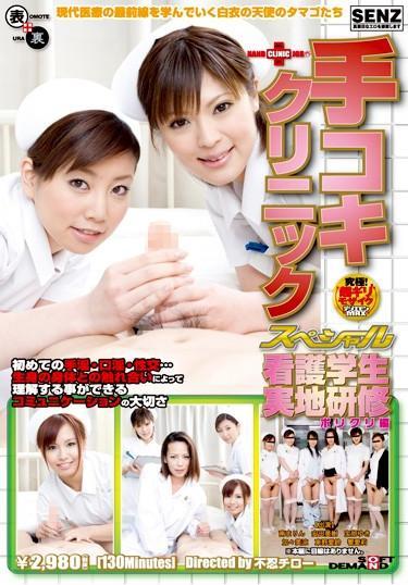 [SDDE-186] –  Porikuri Hen Jobs Nursing Students Hands-on Training Special Hand ClinicTakarabe Yuki Touno Erin Hoshino Seara Hibiki Airi Yasuda MikiHandjob Planning Cowgirl Nurse Digital Mosaic