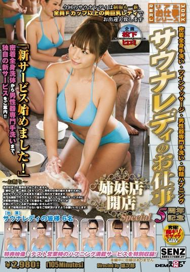 [SDDE-237] –  5th Anniversary Special Opening A Sister Store Of The Sauna Ready WorkPlanning Cowgirl Various Professions Digital Mosaic