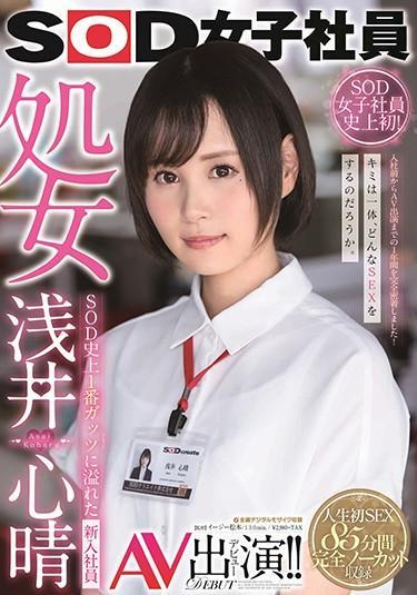 [SDJS-036] –  SOD Female Employee Virgin Asai Shinharu AV Appearance! ! New Employees With The Most SOD HistoryAsai KokohaOL Solowork Girl Debut Production Virgin