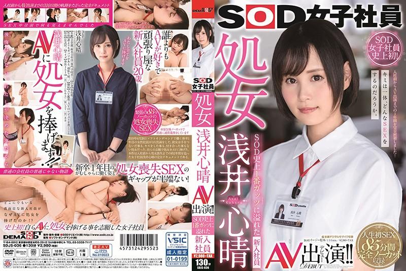 SOD Female Employee Virgin Asai Shinharu AV Appearance! ! New Employees With The Most SOD History