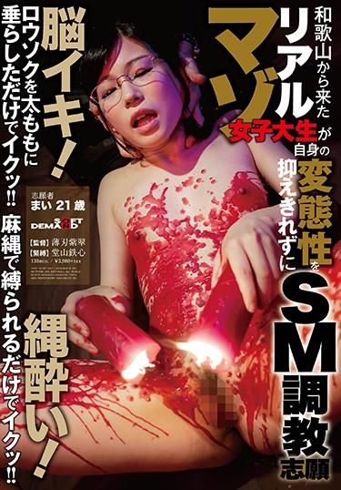 [SDMU-742] –  Real Masozo Female College Student Who Came From Wakayama Can Not Fully Suppress Its Transformation And SM Training Intention Volunteer Iki!Just Hanging Candle On Thigh! !Jogunsi!Just Tied Up With Hemp Rope! !Mori MairiSM Amateur Planning Squirting Restraints Female College Student