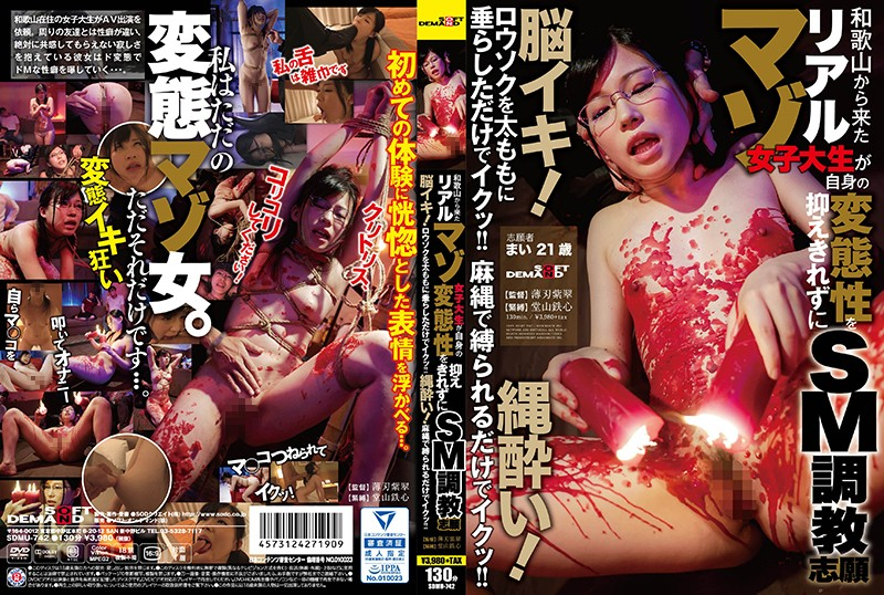 Real Masozo Female College Student Who Came From Wakayama Can Not Fully Suppress Its Transformation And SM Training Intention Volunteer Iki!Just Hanging Candle On Thigh! !Jogunsi!Just Tied Up With Hemp Rope! !