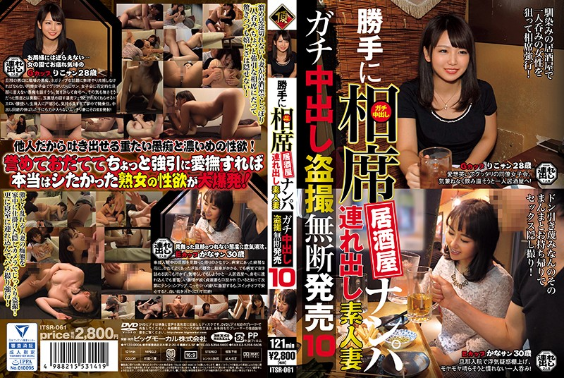 Self-tapping Tavern Nanpa Take Out Without Permission Amateur Wife Gachi Cum Shot Inside Unscheduled Release 10