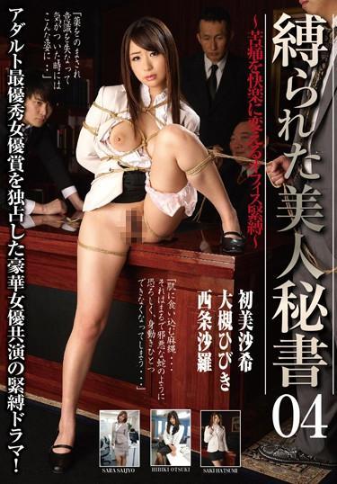 [KUSR-021] –  Office Bondage – To Change The Bound Beauty Secretary 04 ~ Pain To PleasureHatsumi Saki Ootsuki Hibiki Saijou SaraOL Uniform Restraints Drug Secretary