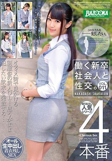 [BAZX-179] –  Working College Graduate With Sexual Intercourse.VOL.011Ayuha Ami Sasahara Rin Yamamoto Mai Haruki MeiOL Blow Creampie Uniform Pantyhose Amateur