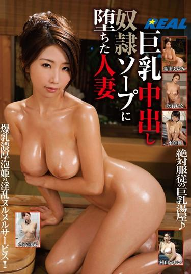 [XRW-172] –  Married Woman Fell To Slavery Soap Out In Big BoobsYokoyama Mirei Satou Haruki Shinoda Ayumi Ogura Mai Suisaki RenaCreampie Big Tits Titty Fuck Prostitutes Restraints