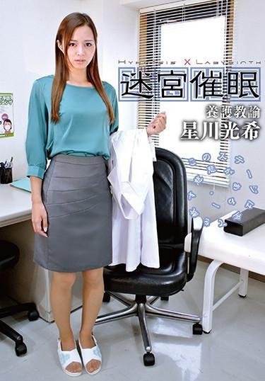 [ANX-104] –  Labyrinthine Hypnotic School Teacher Miki HoshikawaHoshikawa MitsukiSolowork Training Various Professions Abuse Hypnosis