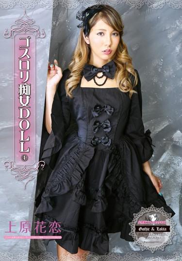 [ATFB-305] –  Gothic Slut DOLL 4 Uehara HanakoiUehara KarenSolowork Slut Girl Cosplay