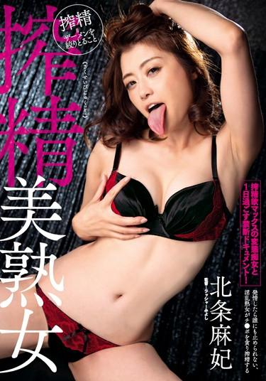 [AVSA-081] –  Squeezed Beauty Mature Woman Asuji HojoHoujou MakiSolowork Slut Mature Woman
