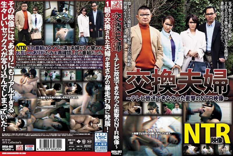 Exchange Couple NTR Picture Of Shock That Could Not Be Broadcast On TV Pears Flower