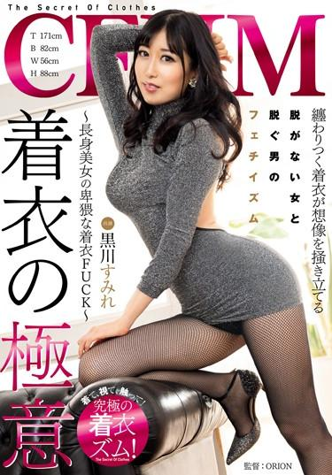 [AVSA-083] –  Supreme Kurokawa Violet Of CFNM ClothingKurokawa SumireSolowork Pantyhose Other Fetish Tall Erotic Wear