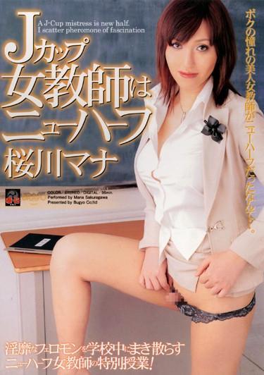 [BUG-007] –  J Cup Female Teacher Transsexual Mana SakuragawaSakurakawa ManaTranssexual Female Teacher Big Tits Titty Fuck