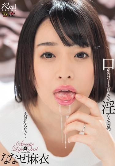 [DASD-416] –  My Husband Does Not Know … An Obscene Relationship That Can Not Be Said Even If The Mouth Breaks. Mai ChanNanase MaiSolowork Married Woman Training Drama Kiss