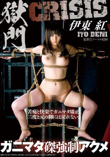 [DDK-120] –  Prison CRISIS Bow-legs Crucifixion Forced Acme Beni ItoItou Beni3P  4P Restraint Solowork Training