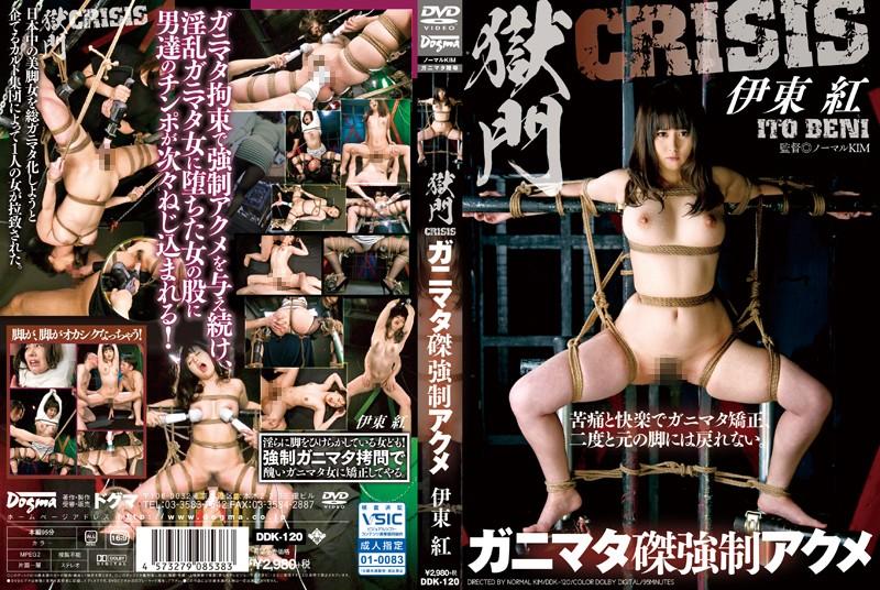 Prison CRISIS Bow-legs Crucifixion Forced Acme Beni Ito