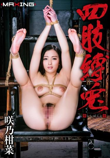 [MXGS-878] –  Limb Bakuusagi – And The Lion Exposure – Sakuno KannaSakuno KannaSM Restraint Solowork Restraints