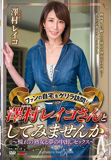 [EUUD-29] –  Visit Guerrilla Home Of The Fans!Why Do Not You Wish To Be Sawamura Reiko ~ Mature Woman With Longing And Cumshot Sex With A Dream ~ Reiko Sawamura (Honami Takasaka, Mimi Takasaka)Sawamura ReikoCreampie Solowork Documentary Mature Woman