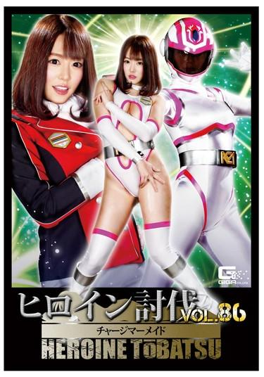 [TBB-86] –  Heroine Killer Vol. 86 Charge Mermaid Mao HamasakiHamasaki MaoSolowork Mini Skirt Bath Fighting Action Female Warrior Special Effects