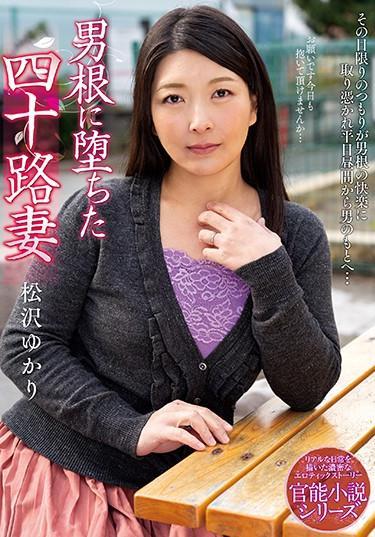 [NACR-220] –  Yuuki Matsuzawa, The 44th Wife Who Fell Into His CockMatsuzawa YukariSolowork Big Tits Married Woman Squirting Affair Mature Woman