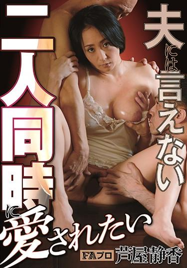 [HOKS-017] –  Shizuka Ashiya Who Wants To Be Loved At The Same Time For Two Who Can Not Tell Her HusbandAshiya Shizuka3P  4P Solowork Big Tits Married Woman Dead Drunk Drama Huge Butt