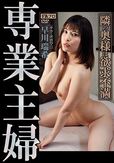 [HOKS-020] –  Wife Next To Housewife Is Frustrated Mizuki HayakawaHayakawa MizukiSolowork Big Tits Married Woman Bride  Young Wife Affair Drama