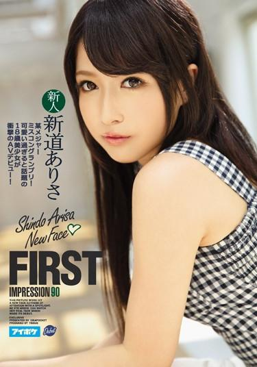 [IPZ-661] –  FIRST IMPRESSION 90 Certain Major Mis Grand Prix!Too Cute Topic Of The 18-year-old Beautiful Girl Is In Shock AV Debut! Is There ShindoShindou ArisaSolowork Debut Production Beautiful Girl Model Digital Mosaic