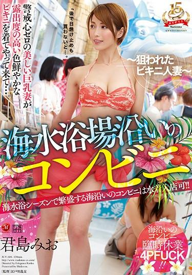 [JUY-606] –  Convenience Store Along The Beach – Targeted Bikini Wife – Mio KimishimaKimijima MioSolowork Humiliation Big Tits Married Woman Mature Woman Swimsuit Digital Mosaic
