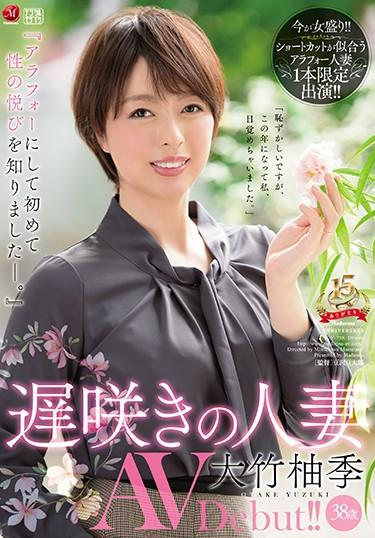 """[JUY-758] –  """"I Knew The Pleasure Of Sex For The First Time By Becoming An Arafo. """" Late Blooming Married Woman Yuzu Otake 38 Years Old AVDebut! !Otake YukiSolowork Married Woman Debut Production Documentary Mature Woman Digital Mosaic Huge Butt"""