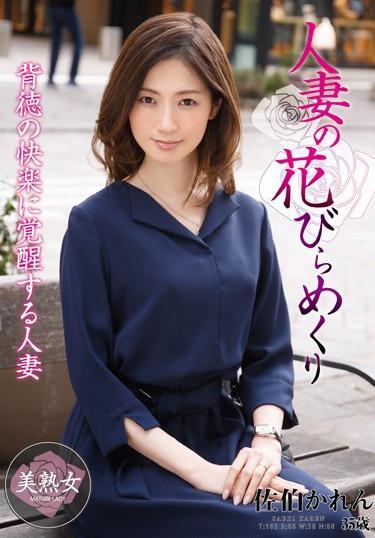 [MYBA-008] –  Married Wife's Flower Petal Turning Saeki OkayamaSaeki KarenSolowork Married Woman Mature Woman
