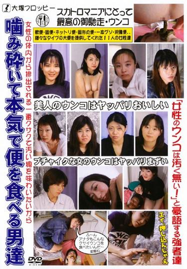 [ODV-163] –  The Men Eat Really Meant Kamikudai FlightsAmateur Scatology Defecation Coprophagy