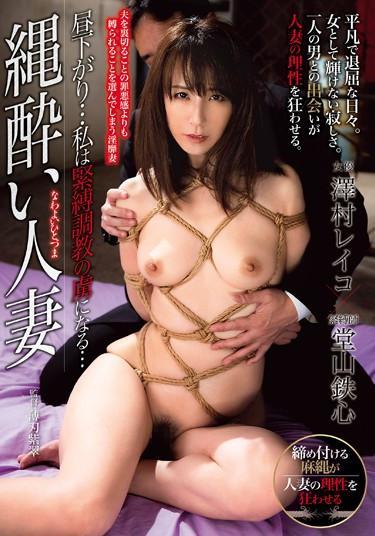 [OIGS-027] –  Nose Sick Married Woman Afternoon … I Become A Bondage Of Bondage Torture. Sawamura ReikoSawamura ReikoSM Restraint Solowork Training Restraints Mature Woman