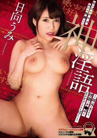 [RASH-001] –  The Mouth Of A Woman Is A Genitals Full Of Eros And A God Damneness Hyuga UmiHinata UmiCreampie Solowork Dirty Words Subjectivity