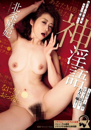 [RASH-002] –  The Mouth Of A Woman Is A Genitals Full Of Eros And God Naked Cowper Juices Spread The Adult's Whispers Hojo AsahiHoujou MakiSolowork Dirty Words Mature Woman